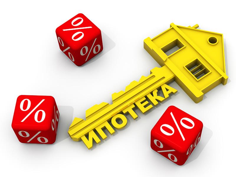 ipot3 - Что нужно знать о покупке квартиры в ипотеку