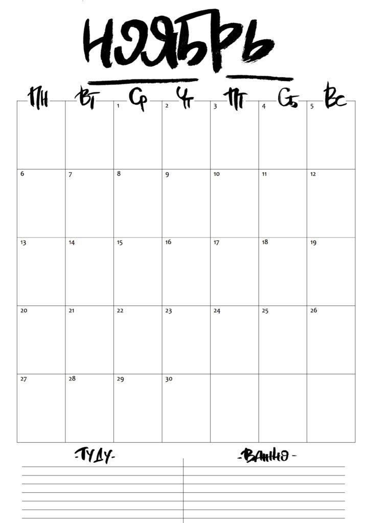fa0f7683fb9d41cf1de5583db2326699 724x1024 - Как сделать календарь